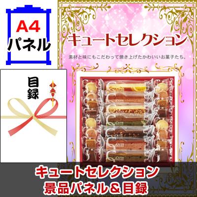キュートセレクション 【A4景品パネル&引換券付き目録】(cutes44)
