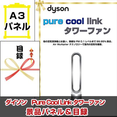 ダイソン Pure Cool Link タワーファン