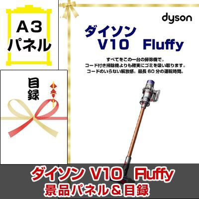 ダイソンV10 Fluffy【A3景品パネル&引換券付き目録】(dais163)※オンライン景品対応
