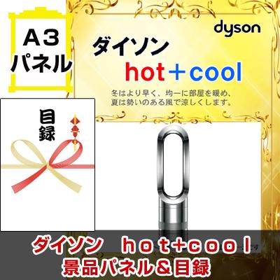 ダイソンhot&cool
