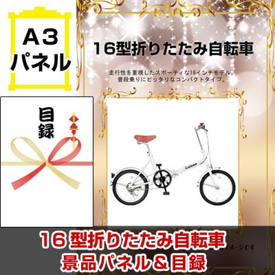 16型折りたたみ自転車 【A3景品パネル&引換券付き目録】(feel59)※オンライン景品対応