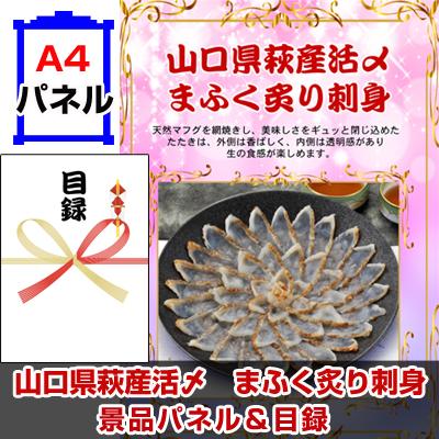 山口県萩産活〆 まふく炙り刺身