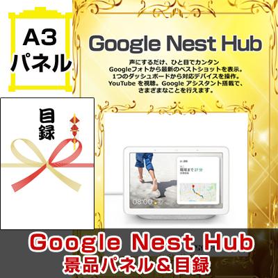 Google Nest Hub (グーグルネストハブ)【A3景品パネル&引換券付き目録】(gooh164)※オンライン景品対応
