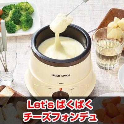 スマートホットプレート 【現品】ha02903L