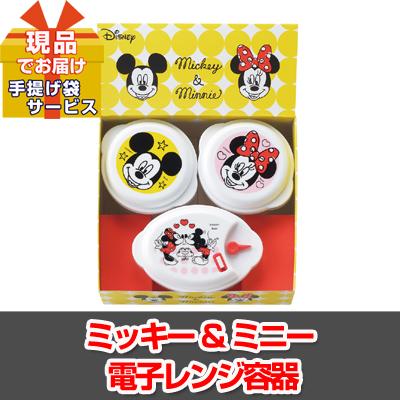 ミッキー&ミニー 電子レンジ容器3pcセット【現品】ha06403M