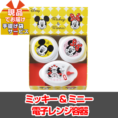 ミッキー&ミニー ヴィンテージコミック 電子レンジ容器3pcセット【現品】ha06403M