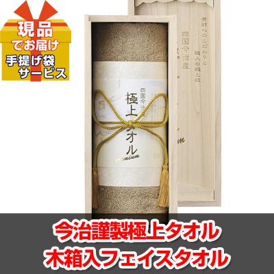 今治謹製 白織タオル 木箱入 フェイスタオル2P 【現品】ha13102M