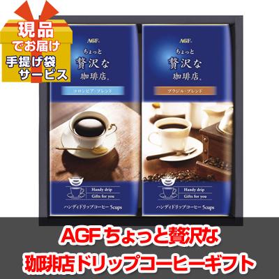 AGF ちょっと贅沢な珈琲店ドリップコーヒーギフト 【現品】ha15003M