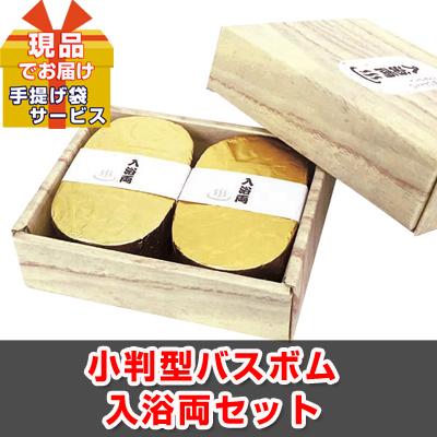小判型バスボム入浴両セット 【現品】ha15101S