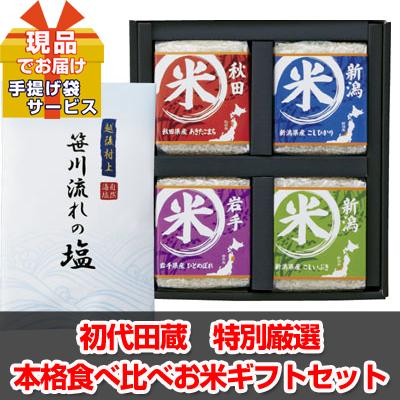 初代田蔵 特別厳選 本格食べ比べお米ギフトセット【現品】ha1621001M