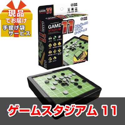 ゲームスタジアム11【現品】ha1626602S
