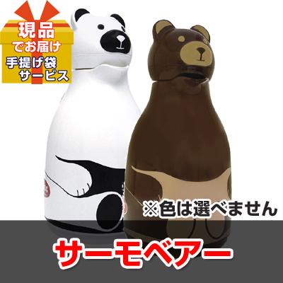 サーモベアー【現品】ha1705511L