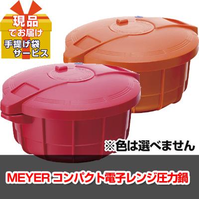 MEYER コンパクト電子レンジ圧力鍋2.3L【現品】ha1706001L