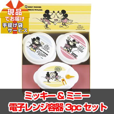 ミッキー&ミニー 電子レンジ容器3pcセット【現品】ha1706403M