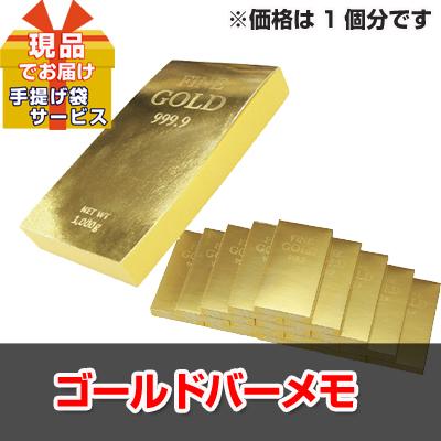 ゴールドバーメモ【現品】ha1755111S