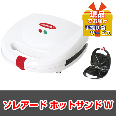 ソレアード ホットサンドW【現品】ha1802903L