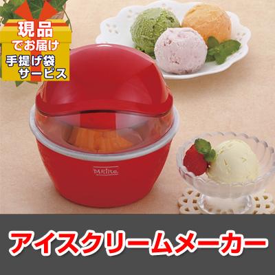 メリート アイスクリームメーカー【現品】ha1805511L