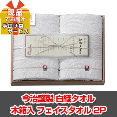 今治謹製 白織タオル 木箱入 フェイスタオル2P 【現品】ha1813102M