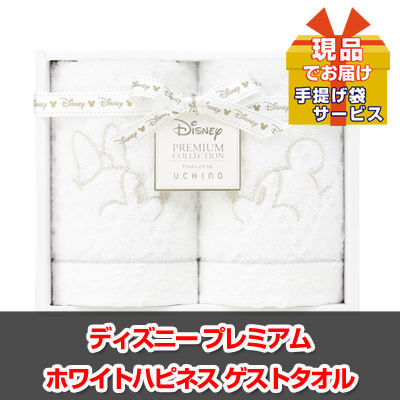 ディズニー プレミアム ホワイトハピネス ゲストタオル2P【現品】ha1815501M