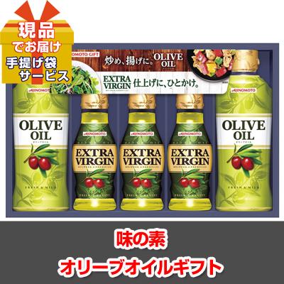 味の素 オリーブオイルギフト  【現品】ha1821001L
