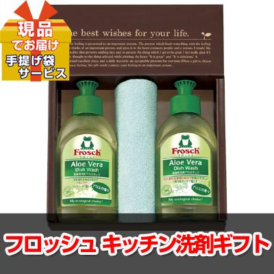 フロッシュ キッチン洗剤ギフト【現品】ha1826007S