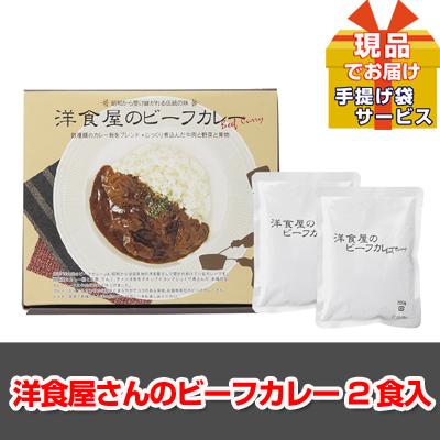 洋食屋さんのビーフカレー 2食入【現品】ha1834104M