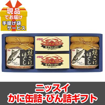 ニッスイ かに缶詰・びん詰ギフト【現品】ha1836701M