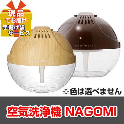 空気洗浄機 ナゴミ 【現品】ha1846601L