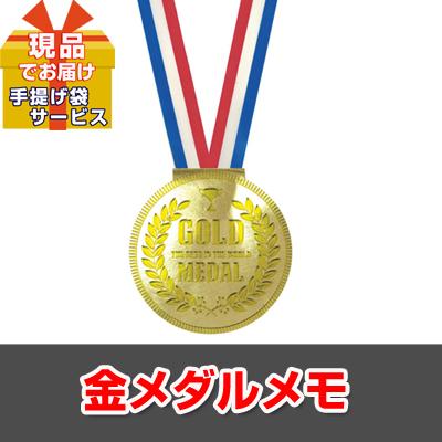 金メダルメモ【現品】ha1855111S