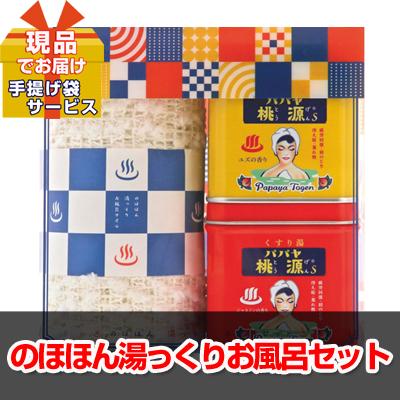 のほほん湯っくりお風呂セット【現品】ha1926007M