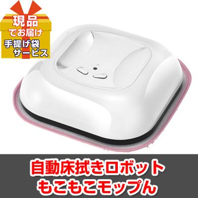 自動床拭きロボットもこもこモップん【現品】ha1927004L