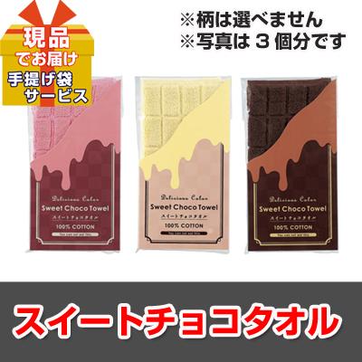 スイートチョコタオル【現品】ha1955111S