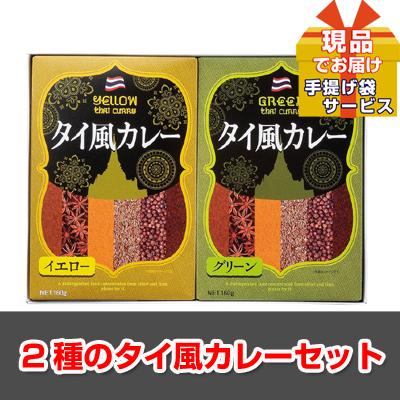 西洋銀座 カレー&ハッシュドビーフ【現品】ha34104M