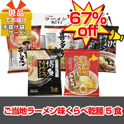 賞味期限5月30日の為、見切り販売中です!ご当地ラーメン味くらべ乾麺 5食【現品】ha34507M