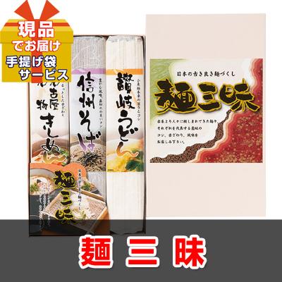 麺三昧 【現品】ha34507M