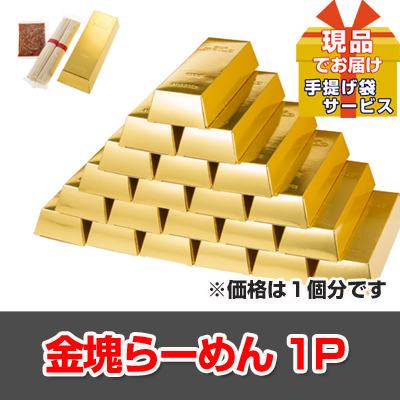 金塊らーめん【現品】ha38210S