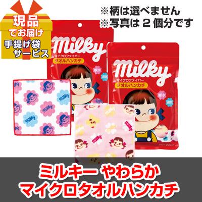 スイートチョコタオル【現品】ha55111S