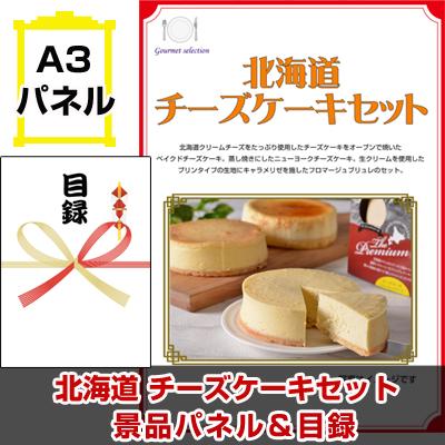 北海道 チーズケーキセット 【A3景品パネル&引換券付き目録】(heg94-1t)