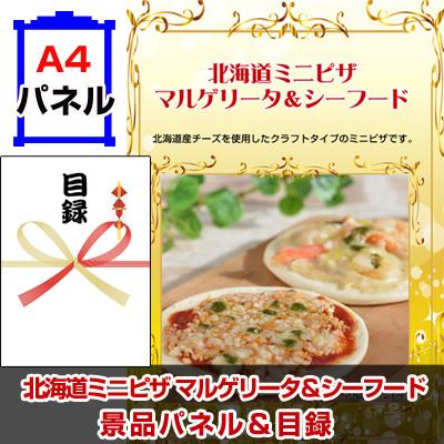 北海道ミニピザ マルゲリータ&シーフード