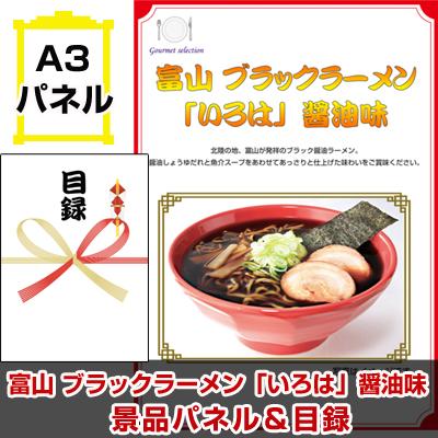 富山ブラックラーメン「いろは」醤油味 【A3景品パネル&引換券付き目録】(hoeg98-1t)