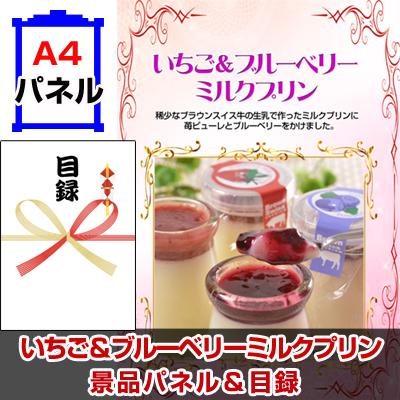 いちご&ブルーベリーミルクプリン