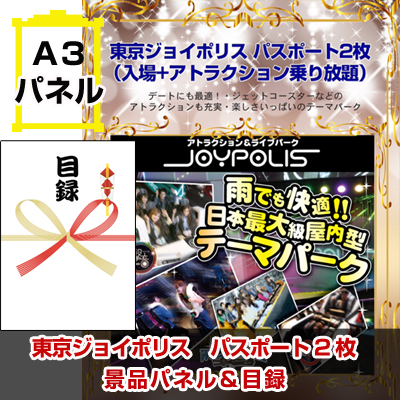 東京ジョイポリス パスポート2枚(入場+アトラクション乗り放題)【A3景品パネル&引換券付き目録】(joy175)※オンライン景品対応
