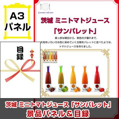 茨城 ミニトマトジュース「サンパレット」 【A3景品パネル&引換券付き目録】(kaeg101-1t)