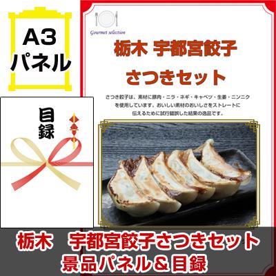 栃木 宇都宮餃子さつきセット 【A3景品パネル&引換券付き目録】(kaeg101-2t)