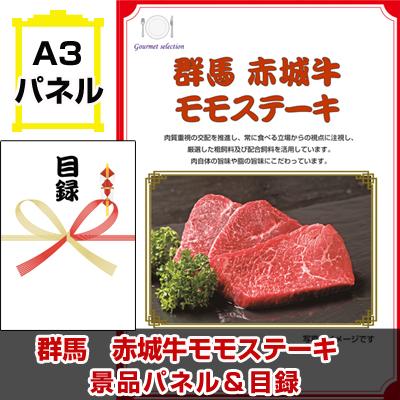 群馬 赤城牛モモステーキ  【A3景品パネル&引換券付き目録】(kaeg101-3t)