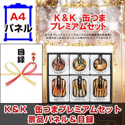 K&K 缶つまプレミアムセット 景品パネル&引換券付き目録