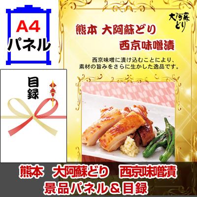 熊本 大阿蘇どり 西京味噌漬【A4景品パネル&引換券付き目録】(kmda131)