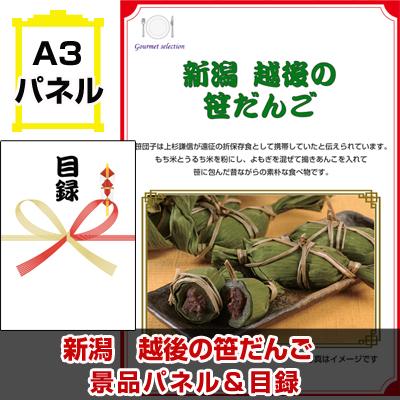 新潟 越後の笹だんご 【A3景品パネル&引換券付き目録】(koeg99-3t)※オンライン景品対応