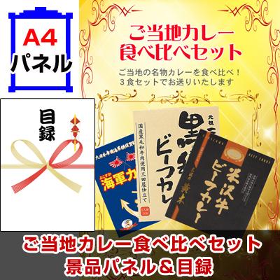 ご当地カレー食べ比べセット 【A4景品パネル&引換券付き目録】(kry48)