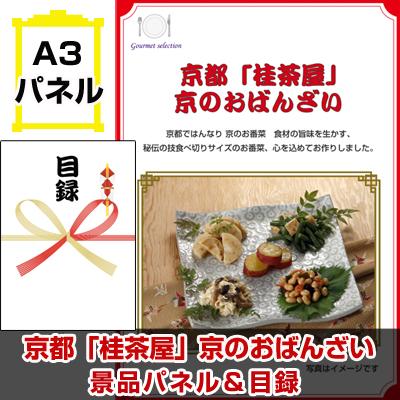 京都「桂茶屋」京のおばんざい 【A3景品パネル&引換券付き目録】(kyoeg1033t)